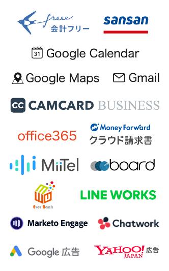 Freee、Sansan、Google Maps、Gmail、Camcard、GoogleCalendarと連携可能