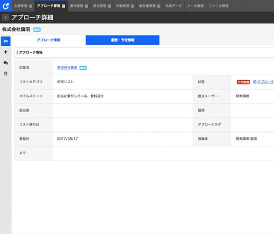 アプローチ詳細の管理画面スクリーンショット