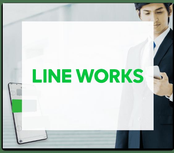 LINE WORKS連携