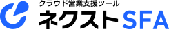 クラウド営業支援ツールネクストSFA