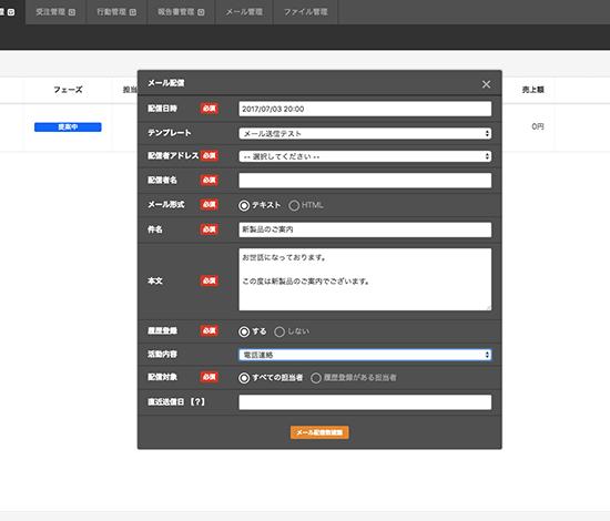 メール予約の管理画面スクリーンショット