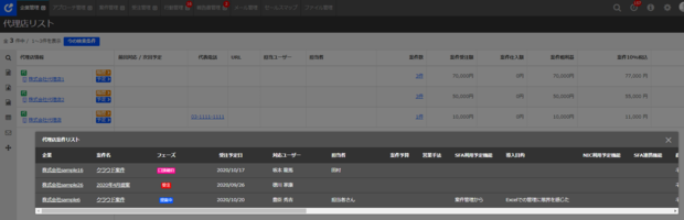 代理店管理機能の管理画面スクリーンショット