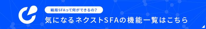 結局SFAって何ができるの? 気になるネクストSFAの機能一覧はこちら
