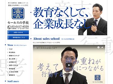 株式会社セールスの学校様ホームページ