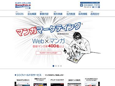株式会社シンフィールド様ホームページ