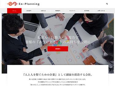 株式会社縁Planning様 イメージ