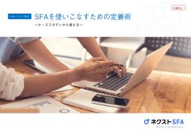 SFAを使いこなすための定着術