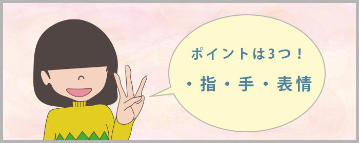ノリ子ジェスチャー