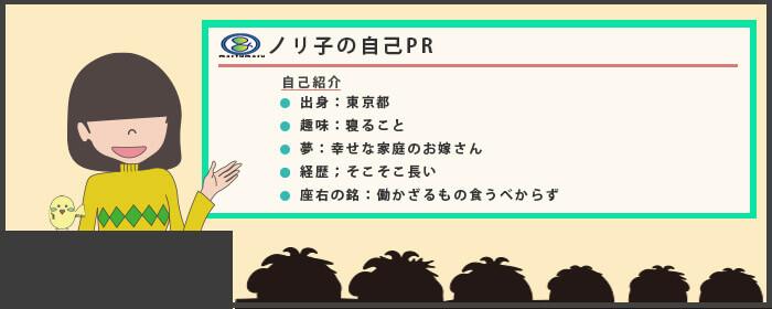 ノリ子自己PR