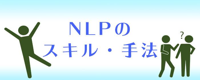 NLPのスキル・手法を紹介