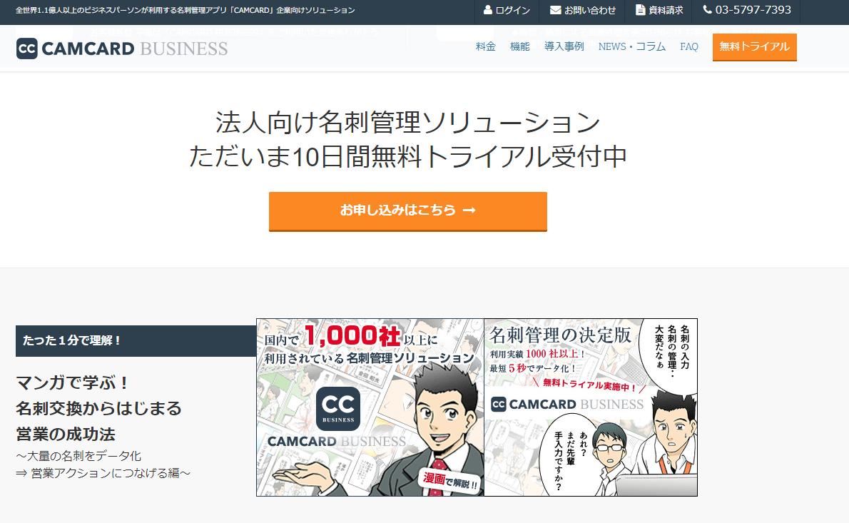 camcard製品サイト