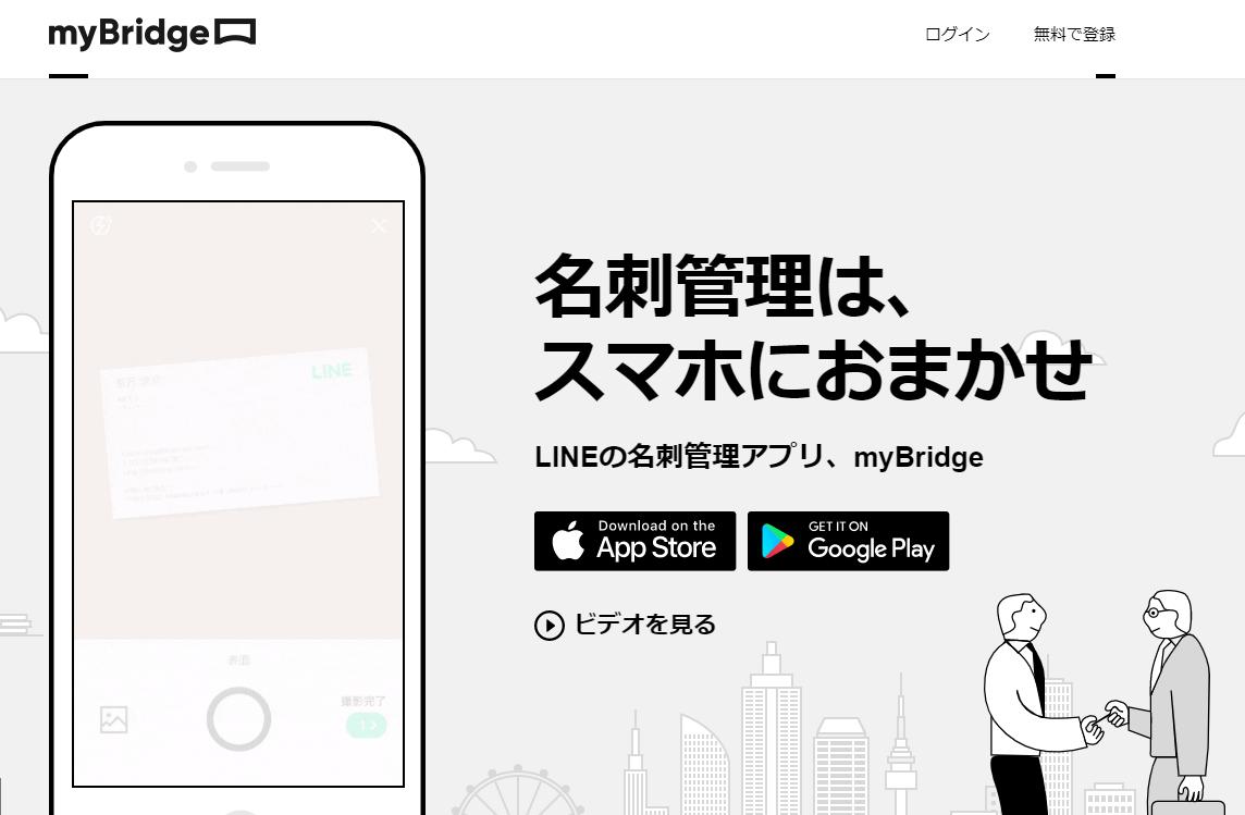 myBridge製品サイト