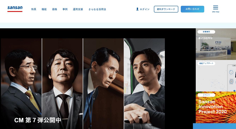 Sansan製品サイト