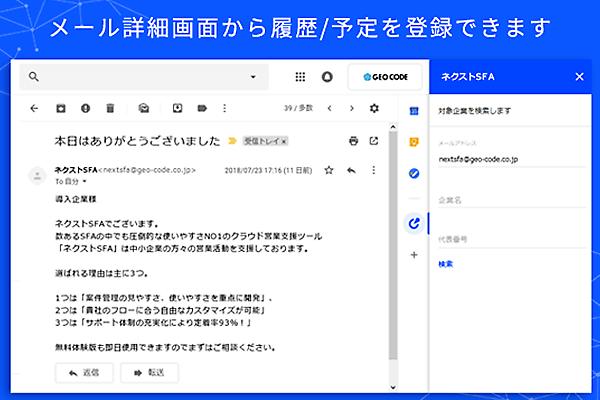 Gmail連携