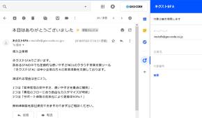 Gmail連携イメージ