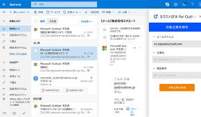 Microsoft Outlook 連携イメージ