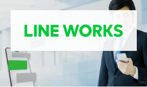 LINE WORKS連携イメージ