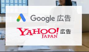 Web広告連携