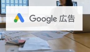 Google 広告連携