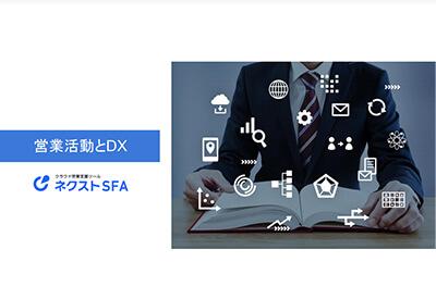 営業活動とDX