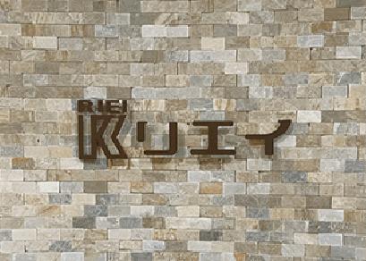 株式会社リエイ(本社営業部 コミュニケア24 1課)様 イメージ